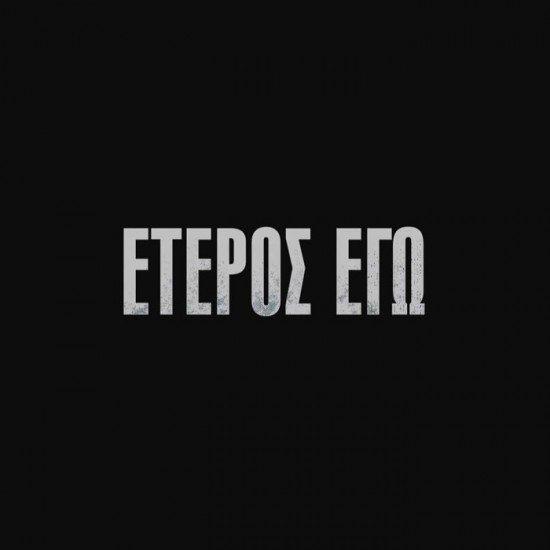 ΕΤΕΡΟΣ ΕΓΩ