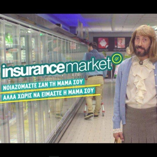 INSURANCE MARKET_SUPER MARKET TVC