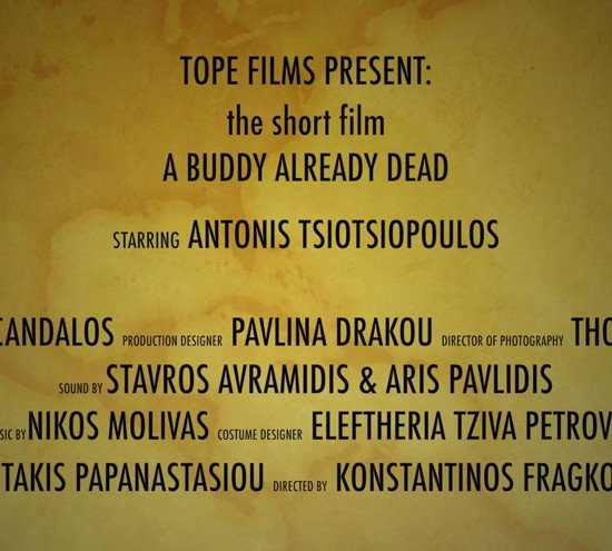Το πτώμα ήταν νεκρό / A buddy already dead Trailer Short Film